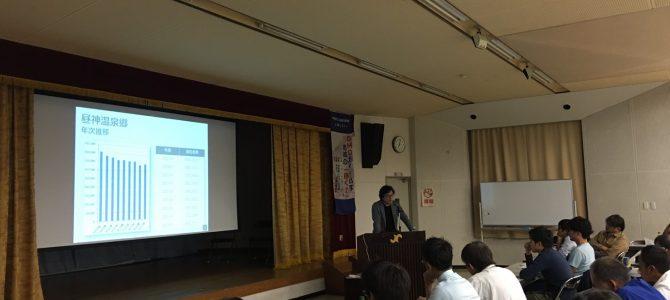 公開セミナー「DMOが引き出す地域の稼ぐ力」(9月例会)
