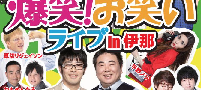1月21日「爆笑!お笑いライブin伊那」のお知らせ